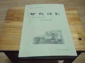 世纪鸿影 苏州大学校史图集