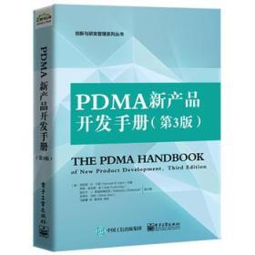 PDMA新产品开发手册(第3版)
