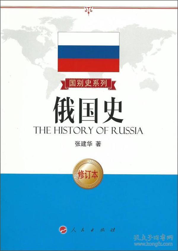 国别史系列:俄国史(修订版)