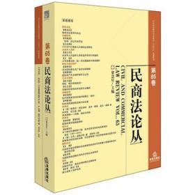 民商法论丛(第65卷)
