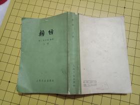 类经上册---竖版繁体字--626页一厚册