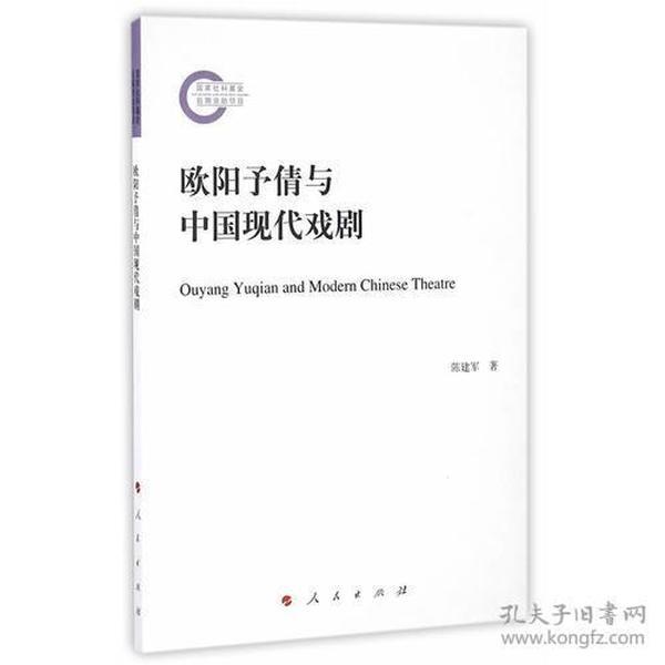 欧阳予倩与中国现代戏剧