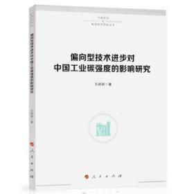 气候变化与能源经济研究丛书:偏向型技术进步对中国工业碳强度的影响研究
