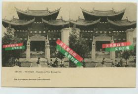 清末民初云南澂江府(今云南澄江县)古建筑老明信片