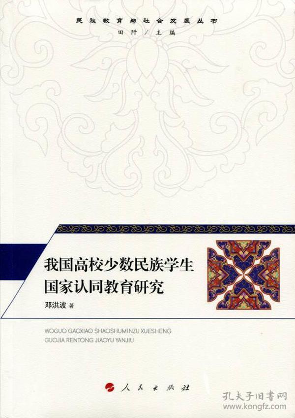 我国高校少数民族学生国家认同教育研究(民族教育与社会发展丛书)