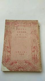 民国出版 灵魂受伤者 民国三十三年初版