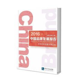 2016中国品牌发展报告——中外百年品牌发展比较