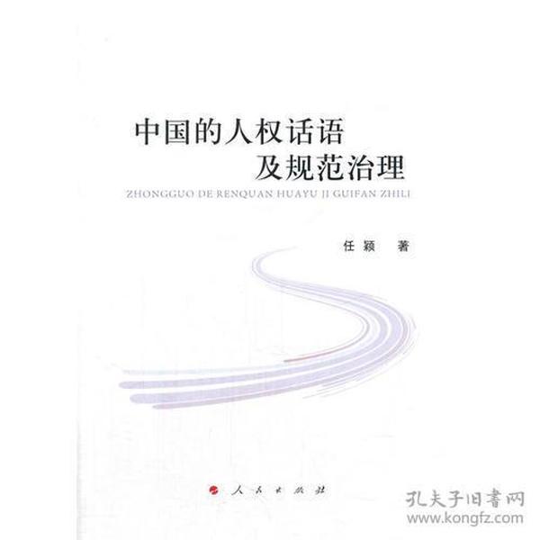 中国的人权话语及规范治理