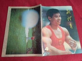 新体育1987.4(总第452期)封面人物:世界十佳之一:李宁