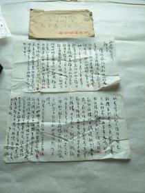 著名书法家江苏省书法家协会副主席郁宏达毛笔信札之五