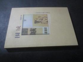 围城(中国现代长篇小说藏本)