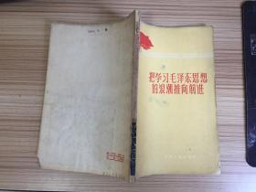 把学习毛泽东思想的浪潮推向前进