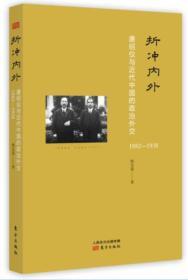 折冲内外:唐绍仪与近代中国的政治外交(1882-1938)