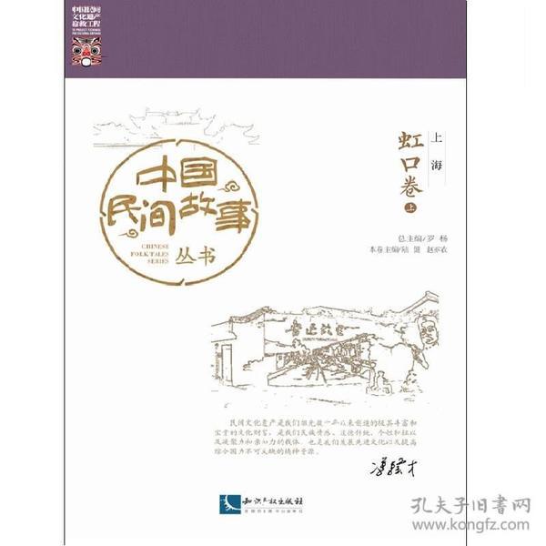 虹口卷-中国民间故事丛书-上海-(全2册)