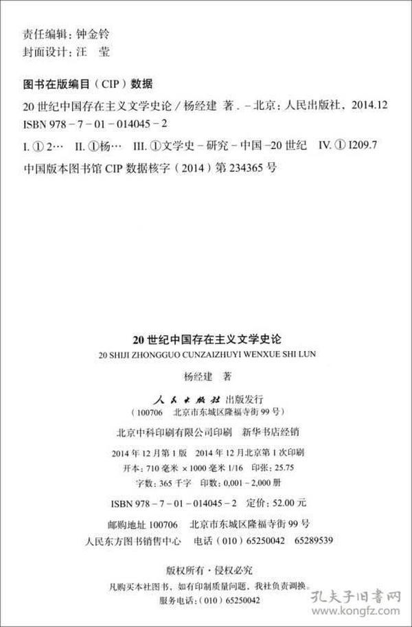 20世纪中国存在主义文学史论