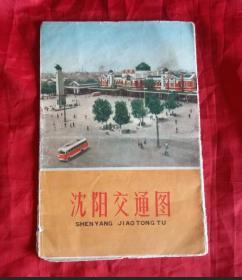 沈阳交通图--文革版【1972年】