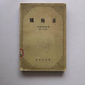 忏悔录(1963年7月1版1印)