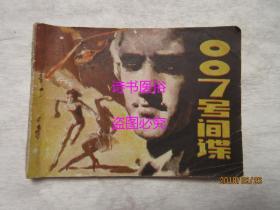 007号间谍——于成业绘画