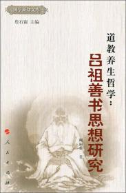道教养生哲学:吕祖善书思想研究