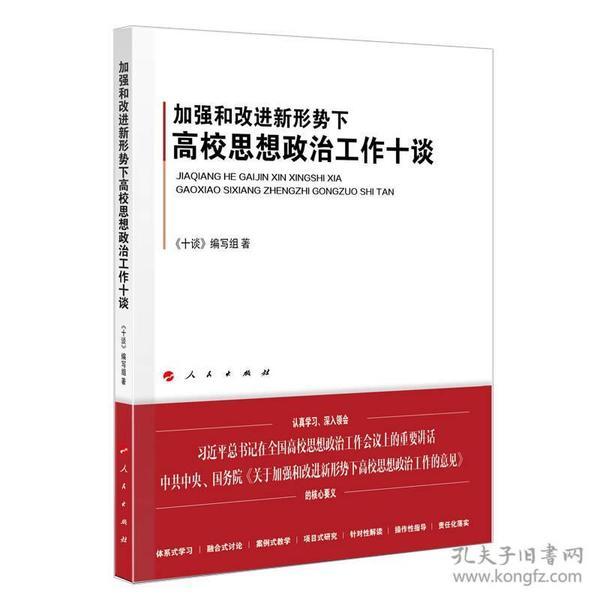 加强和改进新形势下高校思想政治工作十谈(J)