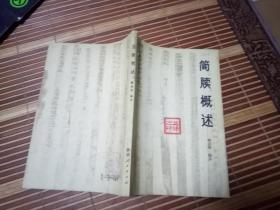 秦汉史研究丛书:简牍概述