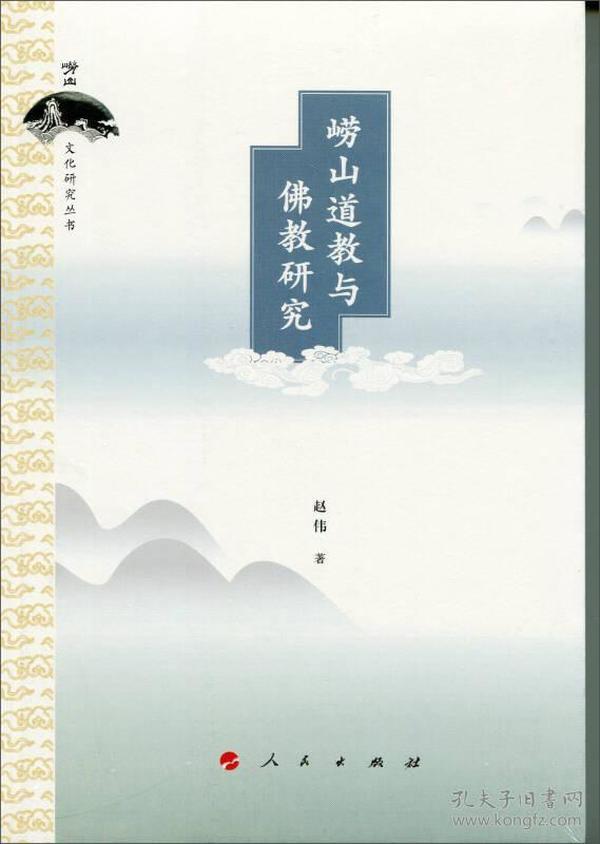 崂山道教与佛教研究