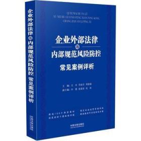 企业外部法律与内部规范风险防控常见案例评析