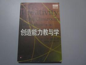 创造能力教与学