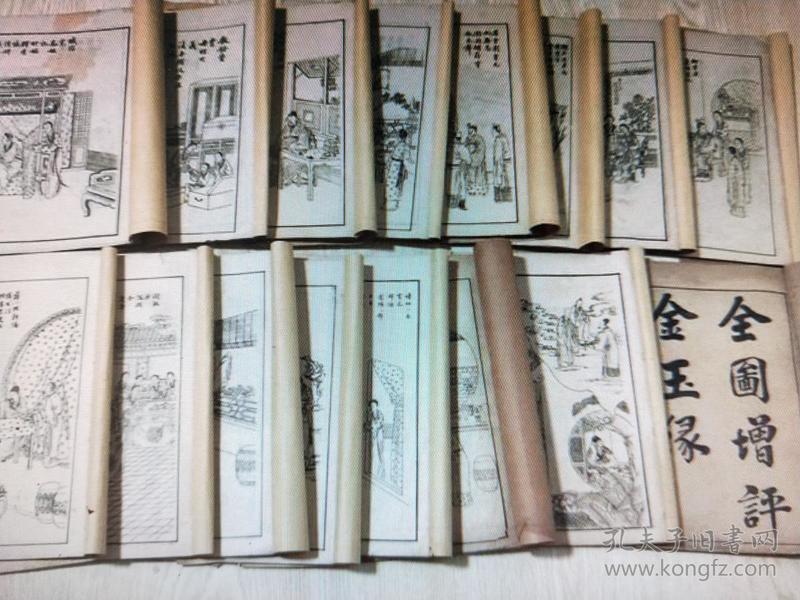 706清代影印【红楼梦、金玉缘】曹雪芹注护花主人批序、16册120回一套全、尺寸20x13.5cm