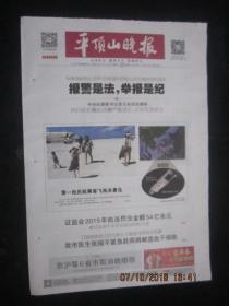 【报纸】平顶山晚报 2016年1月16日【第一批民航乘客飞抵永署岛】