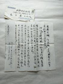 著名书法家江苏省书法家协会副主席郁宏达毛笔信札之六(六开宣纸41cm乘以34cm)