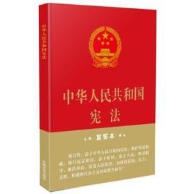中华人民共和国宪法·宣誓本(精装大字版)