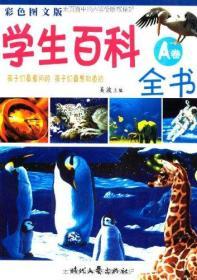 学生百科全书:彩色图文版