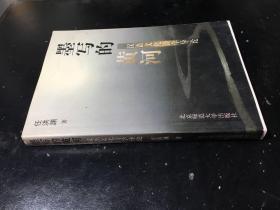 墨写的黄河 汉语文化诗学导论 【任洪渊签赠本】保真