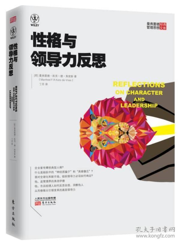 曼弗雷德经典管理思想文库:性格与领导力的反思