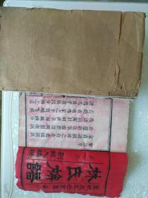 林氏族谱,宣统白宣纸精印,共传世十册,书皮古朴完整品相保存完美,家族尊比干为远祖极罕见