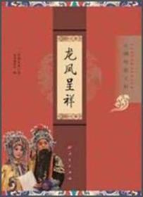"""""""京剧电影工程""""丛书·京剧电影工程:龙凤呈祥"""