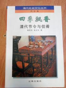 四季飘香——清代节令与佳肴(清代社会文化丛书·风俗卷)
