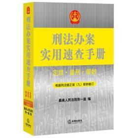 刑法办案实用速查手册:定罪、量刑、罪数(第二版)