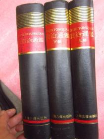 【《资治通鑑》全两册+《续资治通鑑》全一册】 (共3本成套、合售)布面精装、3大本、品佳近新、1987年一版一印、