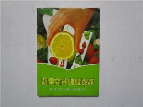 1983年版《蔬果榨汁健体养颜》姚美斯 编著 香港得利书局出版