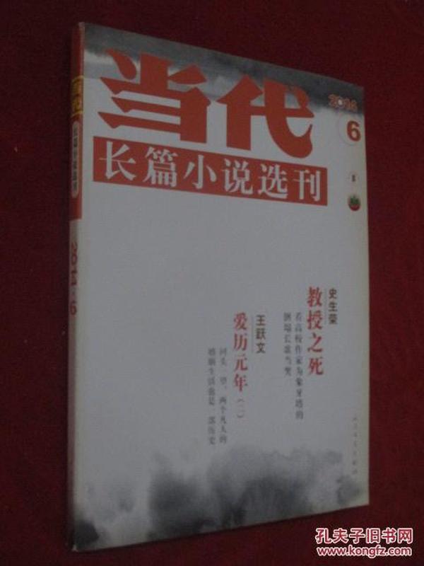 当代·长篇小说选刊   2014年第6期