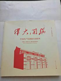 伟大开端 中国共产党创建历史陈列