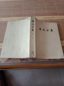 鲁迅全集 第十二卷