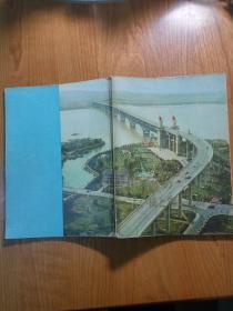 中国の古い桥と新しい桥:——赵州桥から南京长江大桥まで    日文版
