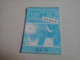 侠探寒羽良 第十卷(1)