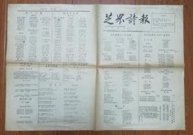 (老照片袋内)芝罘诗报(1994年10月二十五日,第八期)