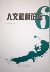 人文社科论坛6