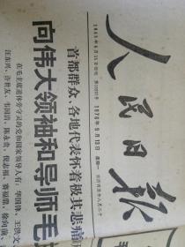 1976年毛主席逝世专辑报刊:人民日报(9月13日1-10版),光明日报(9月10日1-4版,9月18日1-4版),文汇报(9月13日1-4版,9月19日1-4版),另附安徽人民出版社1976年9月18日华国锋致毛主席悼词一份