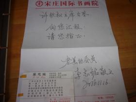 第一届广东省名中医,当代名医兼画家第一人,李志铭教授信札1通1叶--16开带名片.以图为准